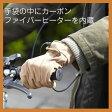 ... 手袋,バイク通勤,自転車通学