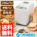 冷えたご飯がほっかほかのパンになります!ホームベーカリー 米粉 材料 パン焼き器 パン焼き機 ふすまパン、ゴパンも作れる ツインバード TWINBIRDパン焼き機 ホームベーカリー 米粉(こめこ) 材料 簡単!パン焼き器 パン焼き機 ゴパン 米 ツインバード ホ-ムベ-カリ- TWINBIRD PY-E631W【ポイント10倍】