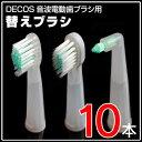DECOS スリム音波電動歯ブラシ 専用替えブラシ10本セット(2本×5セット)【decos 電動歯ブラシ】 05P03Dec16