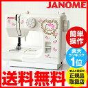 【送料無料】ミシン キティ ジャノメ JANOME コンパクト電動ミシン 本体 初心者におす