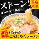 【送料無料】こんにゃく麺 こんにゃくラーメン 6食セット こんにゃく麺 コンニャク麺 蒟蒻ラーメン