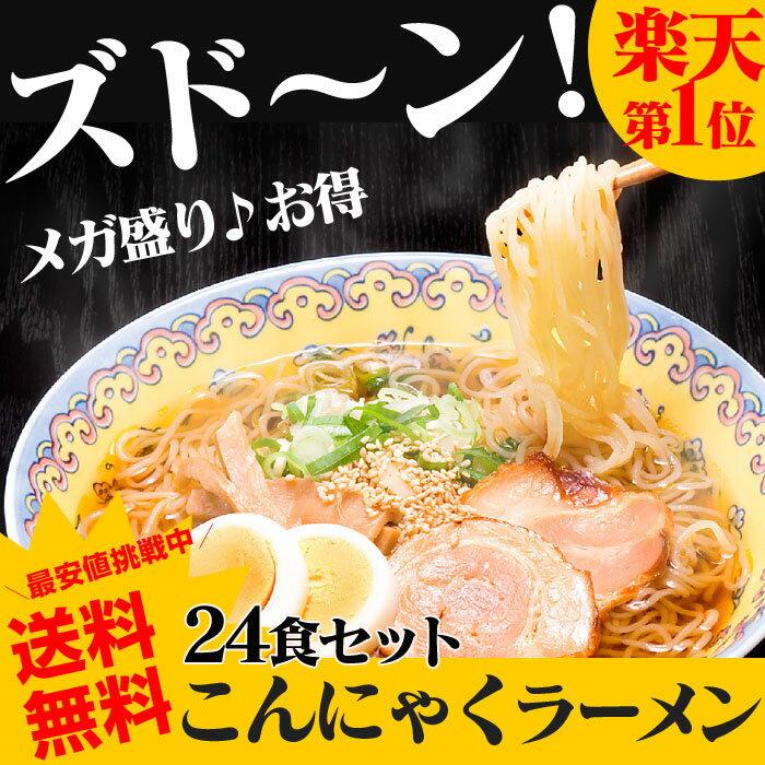 送料無料蒟蒻麺こんにゃくラーメンダイエットラーメンこんにゃく麺蒟蒻ラーメン24食セットダイエット麺ダ