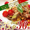 【★300円OFFクーポン対象】【送料無料】 こんにゃくパス...
