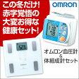 オムロン体重体組成計・血圧計セット 05P27May16