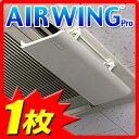 【送料無料】エアーウィング プロ【1枚】air wing pro エアウィング プロ エアーウィ