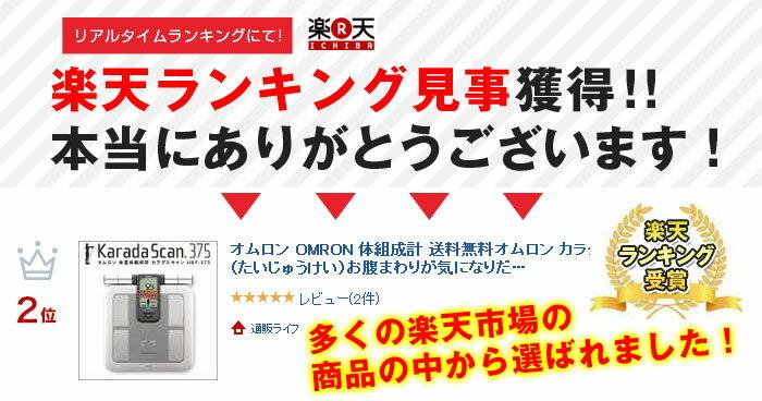 オムロン OMRON 体組成計 送料無料 オム...の紹介画像2