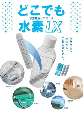 水素水送料無料水素セラミックカプセルどこでも水素LX(すいそすい)