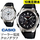 【送料無料】カシオ ソーラー電波時計 メンズ 日付 マルチバンド6 腕時計 白 ソーラー 電波 10