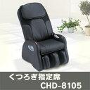 くつろぎ指定席 CHD-8105※メーカー直送につき代金引換不可。沖縄、離島へのお届けはできません。 05P03Dec16