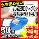 災害用トイレ 防災グッズ トイレ セルレット 送料無料 【非...