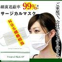 サージカルマスクSP(Surgical Mask SP) 防災、ぼうさい、防塵、花粉、ほこり