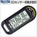 タニタ 歩数計 FB-733 TANITA 3Dセンサー搭載歩数計 歩数 距離 ダイエット 健康管理 健康維持 敬老の日 父の日 05P03Sep16 敬老の日