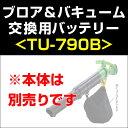 ブロア&バキューム 交換用バッテリー【TU-790B】TU-790 消耗品 替え 05P03Dec16
