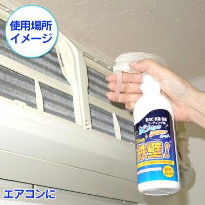 防カビ・抗菌・消臭コーティング剤カビブロックスーパー鉄壁
