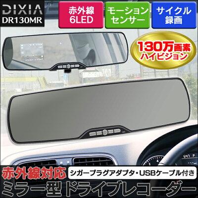 DIXIA赤外線対応ミラー型ドライブレコーダーDX-DR130MR