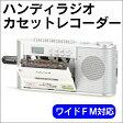 ハンディラジオカセットレコーダー F-301 カセット CD カセットテープ レコード レコーダー AV機器 オーディオ 防災 電化製品 家電 05P27May16