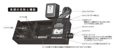 乾電池充電器マジックチャージャーMC-3