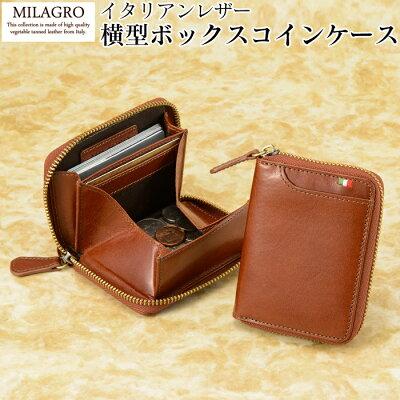 Milagroイタリアンレザー横型ボックスコインケースCA-S-530