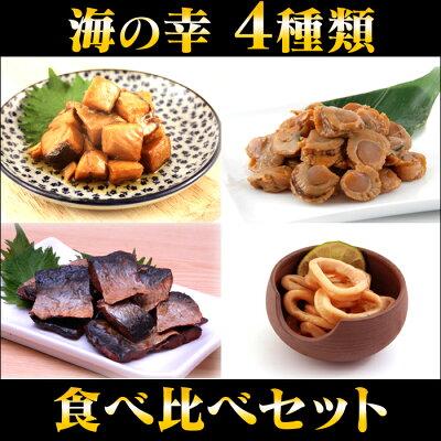 海の幸4種類食べ比べセット