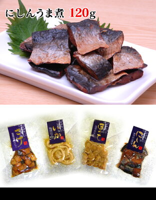 海の幸4種類食べ比べセットまるまんまうま煮セットパック鮭サケシャケ帆立ホタテいかイカ日本製国産ニシンにしん海の幸特産時短おつまみ炊き込みご飯具材保存食魚海鮮