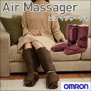 【送料無料】 OMRON オムロン エアマッサージャ HM-260 オムロン マッサージ マッサー