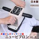 【ポイント5倍】 床屋さんの マッサージ器 ニュービブロン VL-80 床屋 理髪店 散髪屋 マッサ