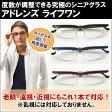 アドレンズ ライフワン adlens ライフワン 度数調節できる 老眼鏡 シニアグラス 老眼鏡 度数調節 メガネ 眼鏡 メガネ めがね 遠視 近視 度数調節メガネ 度数調整メガネ 度数調整めがね 老人用 視力 度数調節 サポート 介護 あどれんず らいふわん 緊急/旅行/災害用