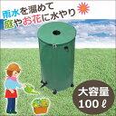 ウォータータンク100リットル SW-053 ウォータータンク 100リットル 非常用 雨水 エコ 節約 ガーデニング 水やり 工事不要 組み立て簡単 環境に優しい 芝生 洗浄水 塩素を含まない 庭 大容量 設置 エコ商品 05P03Sep16