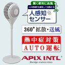【送料無料】扇風機 アピックス 360°首振りディフュージョ...
