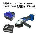【送料無料】14.4V充電式ディスクグラインダーバッテリー&充電器付 TCL-005 充電式ディスク