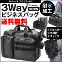 【タイムセール価格★4980円】送料無料&あす楽 3way ...
