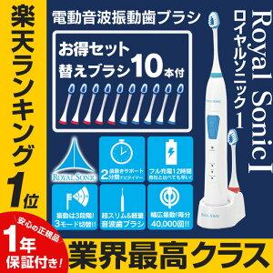 歯ブラシ ロイヤル ソニック