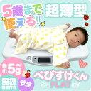 デジタルベビースケール スケール びすけくん フラット 赤ちゃん デジタル