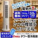 送料無料&あす楽★ 冷風扇 冷風機 タワー冷風機 スリムタワ...