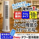 【送料無料&あす楽】ポイント10倍 冷風扇 冷風機 おすすめ 冷風扇 スリムタワー冷風扇 スポットク
