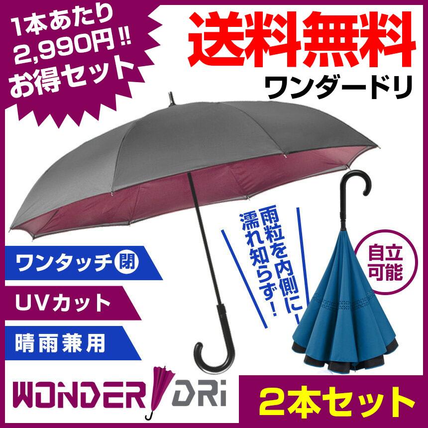 ≪1本あたり2,990円 2本セット≫あす楽 送料無料 逆さ傘 ワンダードリ WONDER DRI【お得2本組】ワンタッチ 逆さ傘 逆さま傘 大きい 逆さま 傘 車 傘 濡れない ワンダー ドリ 二重傘 2重傘 さかさま傘 メンズ レディース おしゃれ 逆向き傘 長傘 雨傘 自立 かさ カサ