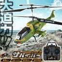 極空 サバイバーラジコン 3.5ch [GSV-44]ラジコン ヘリ ジャイロ機能 RCヘリコプター ホバリング 【新聞掲載】 極空 サバイバーラジコン ミリタリー 前進後進 上昇下降 カモブルー カモグリーン 05P03Dec16