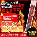 天ぷら油 火災用 スティックアウト S-03 消火器 スティックアウト 天ぷら油火災 S03 消火器...