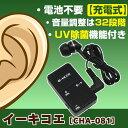 【送料無料】超小型 ポケット式 集音器 イーキコエ CHA-801 集音器 充電式 小型 ポケ