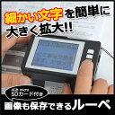 画像も保存できる電子ルーペ microSD付き【新聞掲載】 デジタルルーペ 撮影可能 ルー