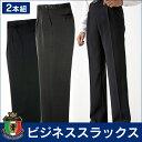 Franco Collezioni スラックス 2本組 ズボン ストレッチ スラックス パンツ メンズ 男性 紳士 ストレッチスラックス 大きいサイズ LL 3...