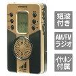 ゴールドマンサクセス短波付けAM/FMラジオ ラジオ 災害 防災 AM FM 受信 AV機器 オーディオ 通販ライフ 05P01Oct16