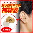 ニコン・エシロール超小型補聴器【非課税】【カタログ掲載1610】 補聴器 日本製 小型 耳あな式 耳穴式 ニコン エシロール 左右兼用 片耳 超小型 NEF-05 4960759280725 通販ライフ 05P03Dec16