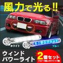 ウインドパワーライト【2個セット】電源不要 LEDライト 車...