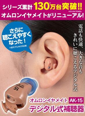 大好評★専用電池6個おまけ★送料無料正規品オムロン補聴器AK-15オムロン補聴器イヤメイトデジタルAK-15デジタル補聴器補聴器オムロン電池集音器耳あな耳穴型耳穴式ほちょうきしゅうおんきak15OMRON価格おすすめ左右兼用05P03Sep16