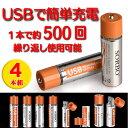 USB充電リチウム単三電池【4本組】 リチウム 電池 充電池 節約 繰り返し 単3 単三電池 500回 リチウムイオン電池 USB USB ランキング 人気 おすすめ 通販 価格 楽天 売れ筋 販売