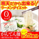 送料無料★ ノンカロリー かんてん麺 5食入り [5パック] ノンカロリー カロリーゼロ かんてん麺