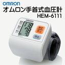 送料無料 オムロン手首式血圧計 HEM-6111 血圧計 オムロン 手首式 健康管理 簡単 低血圧 高血圧 コンパクト データ 記録 ケース付 ワンプッシュ ス...