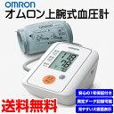 送料無料★ オムロン上腕式血圧計 血圧計 オムロン 上腕式 扇形腕帯 血圧計 オムロン