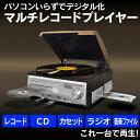 【送料無料】マルチレコードプレイヤー【VS-M007】【新聞掲載】 AV機器 オーディオ CD カセット 音楽 レコード プレイヤー 通販ライフ